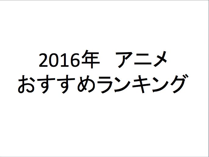 【2016年】週30本アニメを見るアニオタが選ぶおすすめランキングまとめ【アニメ】