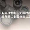カメラ転売は飽和して稼げない?それ5年前にも聞きました。