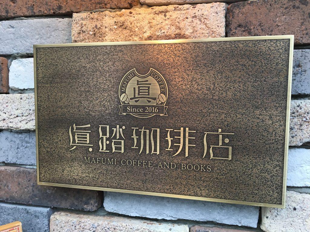 【分煙】神保町と小川町の間にある静かで電源のある漫画喫茶店「眞踏珈琲店」が最高だったアアアアアアアアアアアアァァァ!!!!