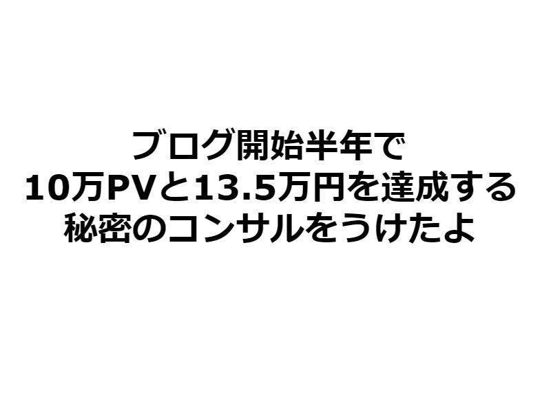 ブログ開始半年で月13万稼ぐプロブロガー天野洋平さんのコンサルを受けました!