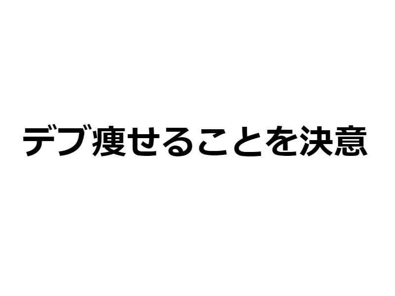 【デブ】アラサー社畜男ダイエットブログ、ティップネスで始めるってよ【奮闘記】