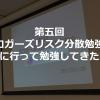 あなたのブログは大丈夫?3億円の罰金!?を支払わないために第5回ブロガーズリスク分散勉強会参加してきました。