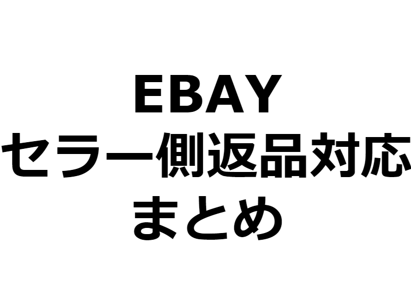 EBAYのセラー側の返品対応手順のまとめ(英文の例文:米在住者添削済み・強制返金対応もあり)