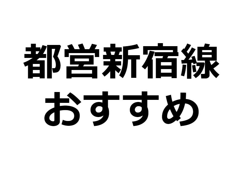 新社会人に告げる!千葉から東京に通勤する人は混まない都営新宿線沿線がおすすめ!