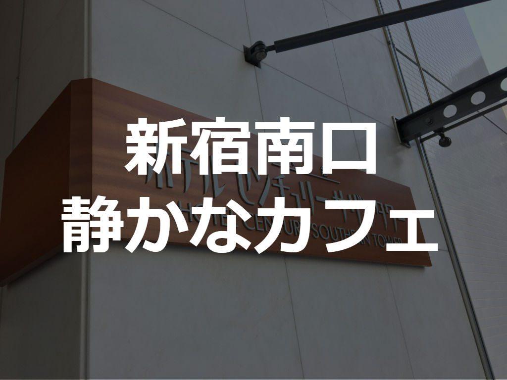 【全席禁煙】新宿南口で静かなカフェをお探しならサウスコートラウンジがおすすめ!