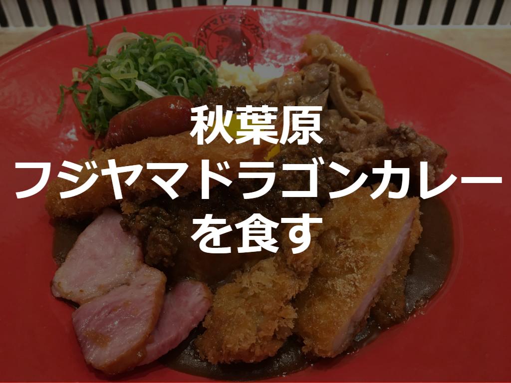 【秋葉原】B級カレーのフジヤマドラゴンカレーをガッツリ食してきたのでレビュー!【カレー】