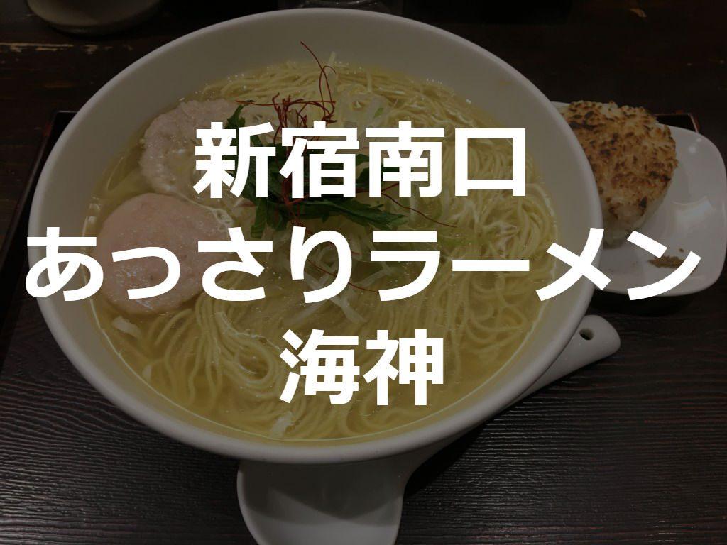 新宿南口おすすめのあっさりラーメンと言えば麺屋 海神で決まり!