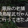 【銀座】創業50年を超える老舗だけど安い!?武ちゃんの絶品焼鳥を食べてきた【居酒屋】