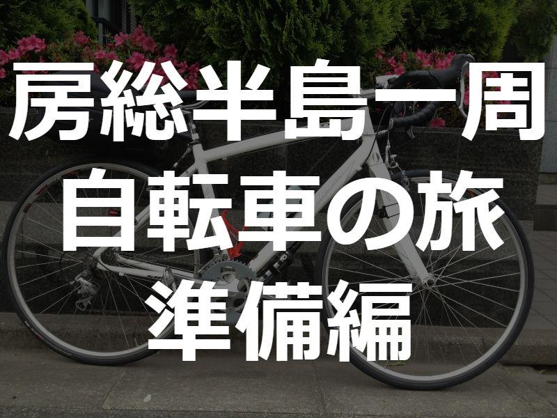 房総半島一周自転車ツーリングの旅 準備編:日程・ルート・装備