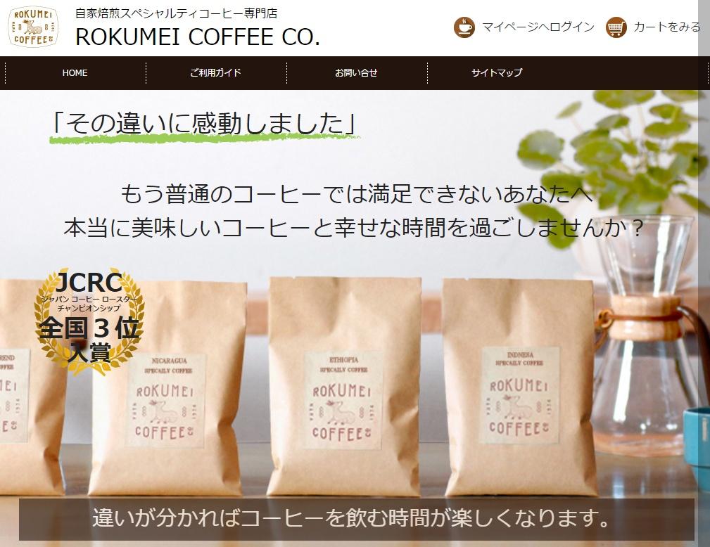 珈琲を通販で買うなら大人気のロクメイコーヒーのこのセットがおすすめ!