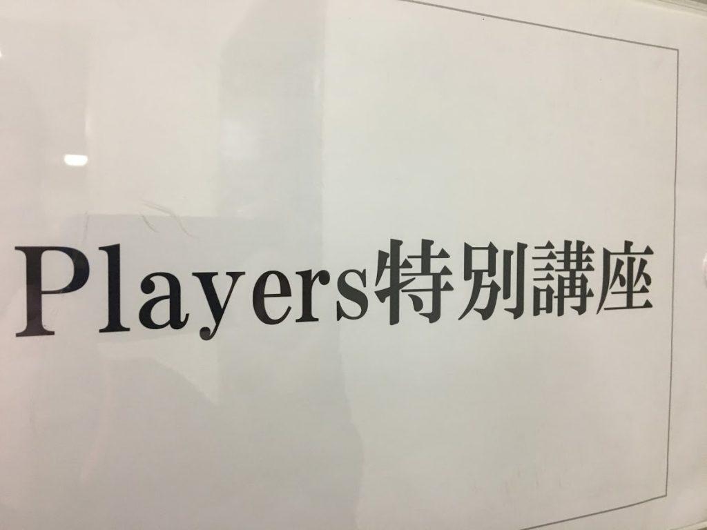 ブログ月間PV20万PV以上の戦略コンサルタントShinさんの限定オフライン講座に潜入してきた