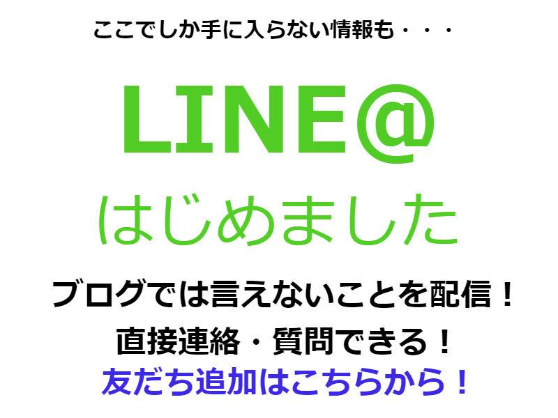 LINE@はじめました【発信内容・特典・登録方法】